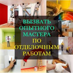 Отделка помещений, отделка квартир, отделка домов, отделка магазинов, отделка кафе, внутренние отделочные работы