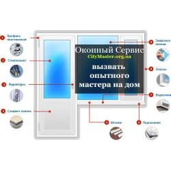 Оконный сервис, регулировка пластиковых окон ремонт, замена фурнитуры, стеклопакетов