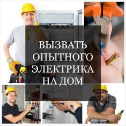 Услуги вызов электрика на дом в Харькове